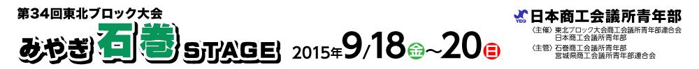 日本商工会議所青年部 第34回東北ブロック大会 みやぎ石巻STAGEの特設サイトです。